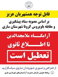 تعطیلی آرامستانهای مرکز مازندران تا اطلاع ثانوی
