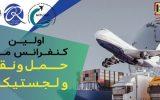 نخستین کنفرانس ملی حملونقل و لجستیک در بابلسر برگزار میشود