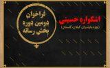 تمدید جشنواره رسانهای اشکواره حسینی تا پایان شهریورماه