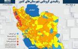 پنج شهر مازندران در وضعیت آبی کرونایی قرار گرفتند