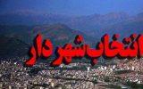 موسی محسنپور شهردار جدید شیرگاه شد