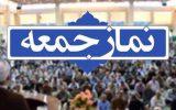 انتظاری: اقامه نماز جمعه ۱۲ شهریورماه در تمام شهرهای مازندران
